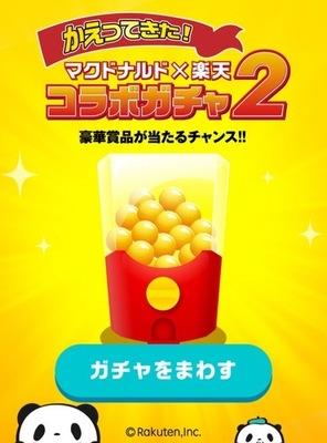 【第二弾!】マクドナルドアプリ 無料クーポンが高確率で当たります!2週目!!