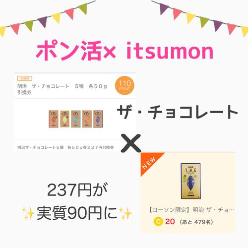 ポン活×itsumon   ザ・チョコレートが90円で買えます!