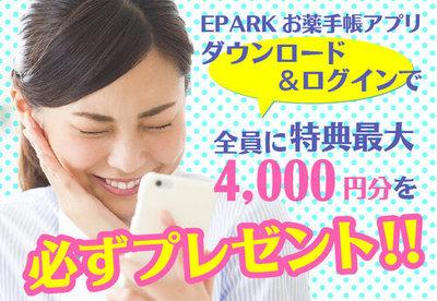 EPARKお薬手帳アプリダウンロードでケーキ2000円がタダ!!