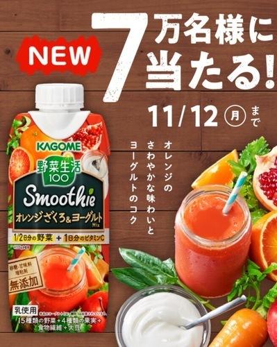 【大量当選懸賞@7万名】野菜生活オレンジざくろ&ヨーグルトMix