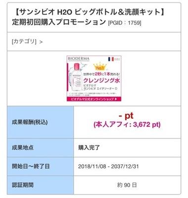 マイボンバー クレンジング+洗顔3672円が実質無料!!私も買いました♪( ´▽`)