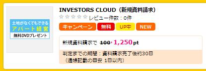 ハピタス INVESTORS CLOUD資料請求のみで1250円稼げる!!