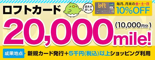 すぐたま   ロフトカード発行で1万円!私も申し込んできました!