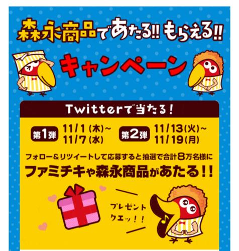 【大量当選懸賞@4万名】ファミチキorリプトン当たる!(~11/19)