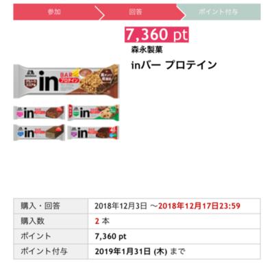 テンタメ、inバー プロテイン実質無料出てます!!!!
