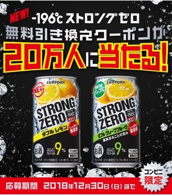 【大量当選懸賞@20万名】大大大好きなストロングゼロ!(~12/30)