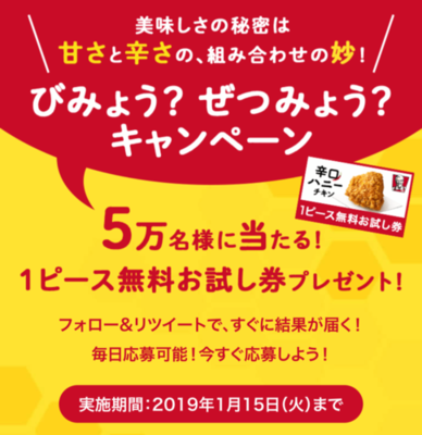 【大量当選懸賞@5万名】辛口ハニーチキン1ピース無料(〜1/15)