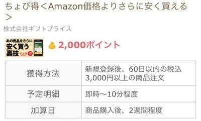 Amazon商品が安く買える「ちょび得」注文しました!!