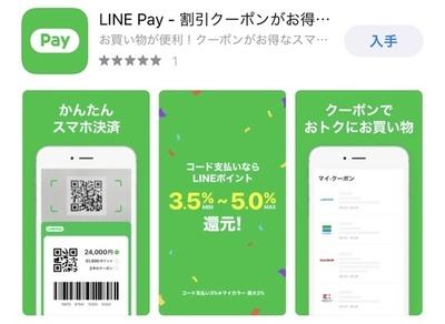 LINE Payアプリ ios版もリリース開始♪
