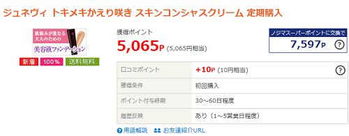 ライフメディア   やっと買えた!美容液ファンデーションが実質無料+97円お小遣い♫