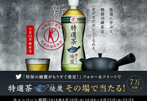 【大量当選懸賞@7万名】 綾鷹特選茶