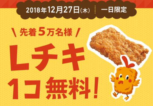 【予告】12/27先着5万名にLチキもらえる!