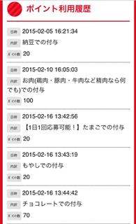 レシート送信型ポイントサイト【レシポ】攻略法