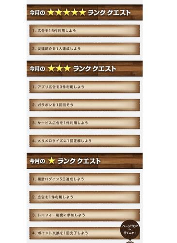 ポイントインカム リリース前のアプリ予約で70円!