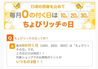 【本日限定】ちょびリッチ おいしっくす 大量の食品食材が380円でお試しできます♪ご新規さんはナント130円!!