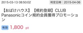 CLUB Panasonicコインには登録した方が良い!