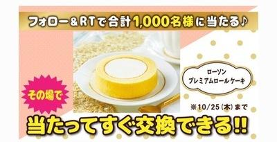 【大量当選?懸賞@1000名】プレミアムロールケーキ(〜10/25)
