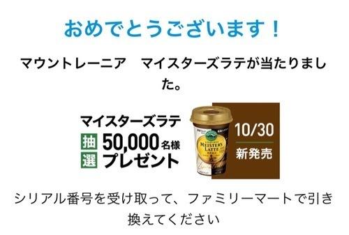 【大量当選懸賞@5万名】マウントレーニア マイスターズラテ (〜11/11)