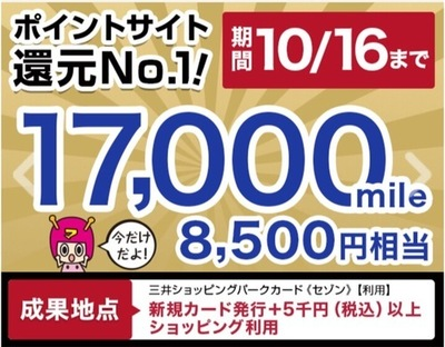 【審査通過!】すぐたま 三井ショッピングパークカード発行&利用で8500円♪