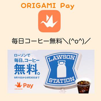 わーい!これやりたかったんです!!ORIGAMI Payでマチカフェコーヒー毎日無料( *´艸`)