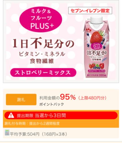 【ファンくる】ミルク&フルーツPLUS1本8円!セブンイレブン購入出てます!!