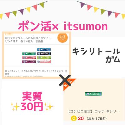 ポン活×itsumon   キシリトールガムが30円で買えます!