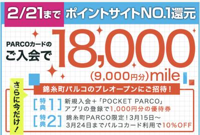 【専業主婦OK】すぐたま PARCOカード発行で9000円!