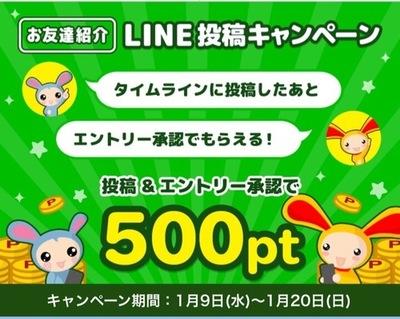 warau   LINEタイムラインに紹介投稿で50円!