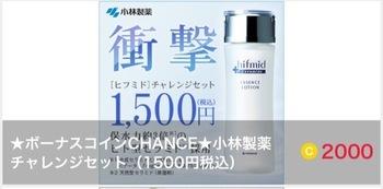 【重要追記あり】itsmon   実質無料+お小遣いつきの案件出ています♪( ´▽`)ヒフミド購入!
