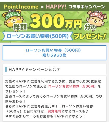 【先着6000枚】ポイントインカム×HAPPY!ローソンお買い物券500円分もらえます!