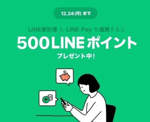 LINE家計簿×LINE Pay 連携するだけ500ポイント!