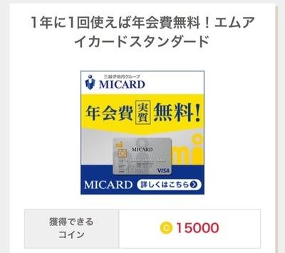 itsmon エムアイカードスタンダード発行15000円に申し込んできました!