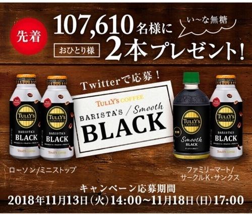 【先着107610名】タリーズ ブラック&ラテが2本!