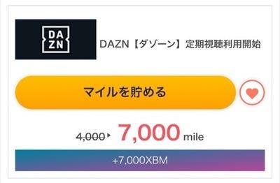 すぐたま DAZNダゾーンの視聴利用で1610円のお小遣いだぞーん!