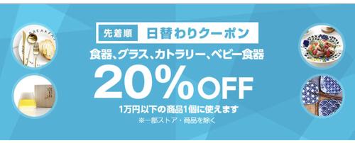 【4/16先着】Yahoo!ショッピング20%オフ!食器、グラス、カトラリー、ベビー食器