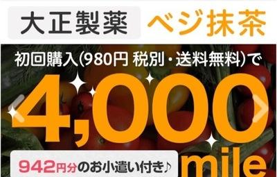すぐたま   「ベジ抹茶」実質無料+924円のお小遣い(゚Д゚ノ)ノ