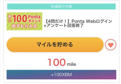 すぐたま Pontaアンケート回答で50円♪10秒で終わる!