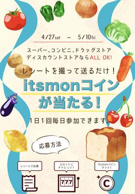 【毎日応募可能】itsmonレシート応募で100円当たる!(~5月10日)