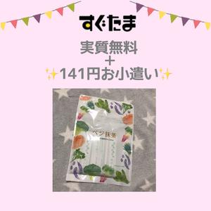すぐたま   「ベジ抹茶」実質無料+141円のお小遣い♪( ´▽`)