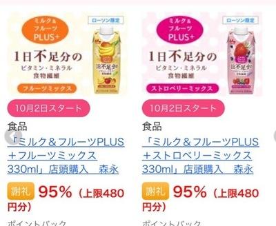 ファンくる   美容と健康に良いドリンク95%還元!1本8円!!