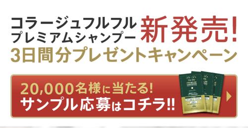 【大量当選懸賞@2万名】コラージュフルフルプレミアムシャンプー(〜2/24)