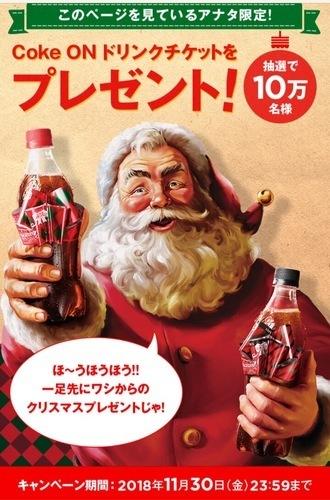 【大量当選懸賞@10万名】コークオンドリンクチケット♪(~11/30)