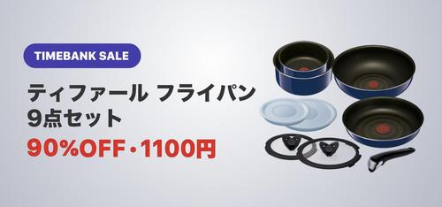 タイムバンク、ティファールでます!登録で300円もらえます!