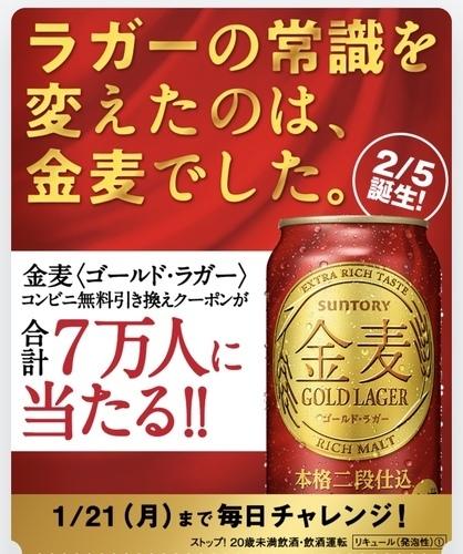 【大量当選懸賞@7万名】金麦〈ゴールド・ラガー〉(〜1/21)