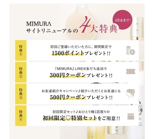 スキンケア1620円分、タダポチしました♡