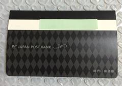 A8.net  ゆうちょ銀行口座開設&支払い手続きしてきました