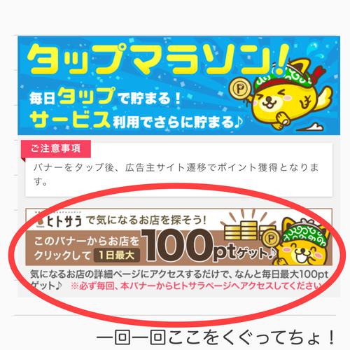 ポイントインカム   究極のちりつも!ヒトサラ出てます!!1日10円ひたすらポチポチ