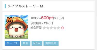 ポイントインカム リリース前のアプリ予約で60円!