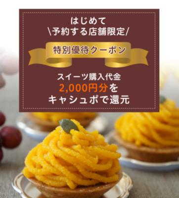 またEPARKスイーツガイド!ケーキ注文2000円キャッシュバック♪( ´▽`)