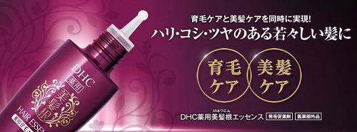 ポイントタウン DHC育毛剤「薬用美髪根エッセンス」が実質無料で購入できます